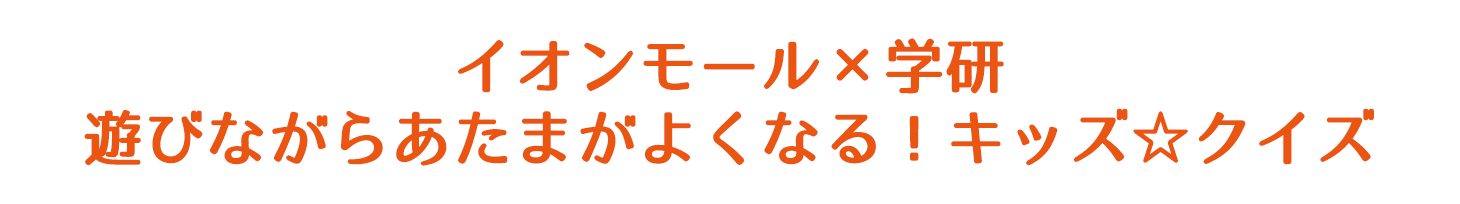 モール 学研